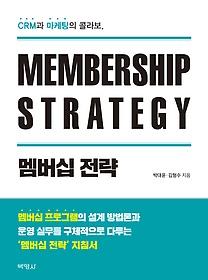 CRM과마케팅의콜라보,멤버십전략=Membershipstrategy