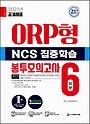 2021 최신판 ORP형 NCS 집중학습 봉투모의고사 6회분