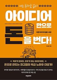 (나는투자금없이)아이디어만으로돈을번다!:이젠아이디어셀러시대!
