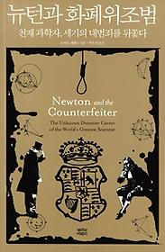 뉴턴과 화폐위조범  :  천재 과학자, 세기의 대범죄를 뒤쫓다 이미지