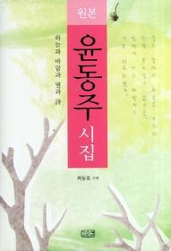 (원본)윤동주시집:하늘과바람과별과詩