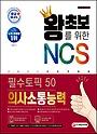 2021 왕초보를 위한 NCS 의사소통능력 필수토픽 50