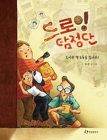 드로잉 탐정단 : 도서관 책 도둑을 잡아라! 이미지