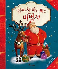 진짜 산타가 되는 비법서 이미지