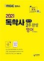 2021 iMBC 캠퍼스 독학사 1단계 2주 완성 - 영어