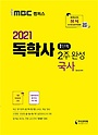 2021 iMBC 캠퍼스 독학사 1단계 2주 완성 - 국사