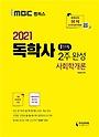 2021 iMBC 캠퍼스 독학사 1단계 2주 완성 - 사회학개론