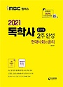 2021 iMBC 캠퍼스 독학사 1단계 2주 완성 - 현대사회와윤리