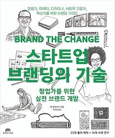 스타트업 브랜딩의 기술 : 창업가를 위한 실전 브랜드 개발 이미지
