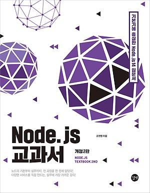 Node.js 교과서 표지