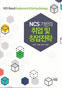 (NCS기반의)취업및창업전략=NCS-basedemployment&startupstrategy