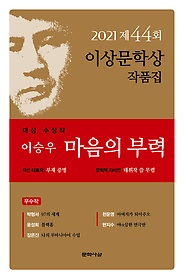 2021 이상문학상 작품집 /제44회 :마음의 부력