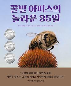 꿀벌 아피스의 놀라운 35일 이미지