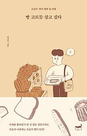 빵 고르듯 살고 싶다 : 오늘의 '쁘띠 행복'을 위해 이미지