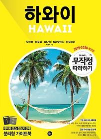 (Travel 무작정 따라하기) 하와이 : 오아후|마우이|라나이|빅아일랜드|카우아이 : 2019-2020 최신판. [2019] 이미지