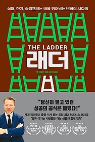 래더:실패,한계,슬럼프라는벽을뛰어넘는변화의사다리