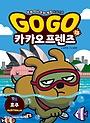 Go Go 카카오프렌즈 13 - 호주