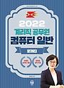 2022 계리직공무원 컴퓨터일반 문제집