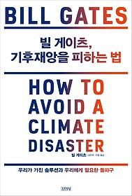 빌 게이츠, 기후 재앙을 피하는 법 : 우리가 가진 솔루션과 우리에게 필요한 돌파구 이미지