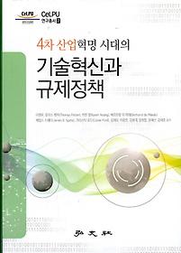 (4차산업혁명시대의)기술혁신과규제정책
