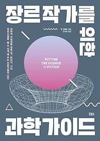 장르 작가를 위한 과학 가이드 : 과학적 진실성을 갖춘 SF, 판타지, 기타 장르소설을 쓸 수 있게 해 주는 전문가들의 조언 이미지