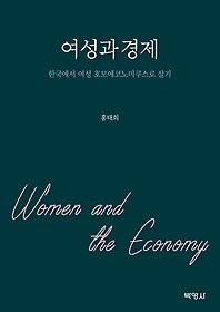 여성과경제:한국에서여성호모에코노미쿠스로살기