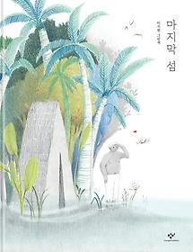 마지막 섬 : 이지현 그림책 이미지