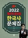 2022 계리직공무원 한국사 문제집