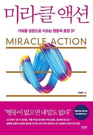 미라클액션:기회를성공으로이끄는행동력훈련37