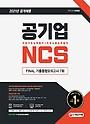 2021 최신판 공기업 NCS 직업기초능력평가+직무수행능력평가 FINAL 기출동형모의고사 7회