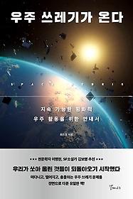 우주 쓰레기가 온다 : 지속 가능한 평화적 우주 활동을 위한 안내서 이미지