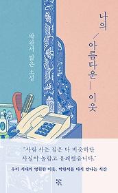 나의 아름다운 이웃 : 박완서 짧은 소설 이미지