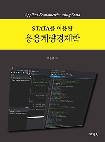 (STATA를 이용한) 응용계량경제학 =Applied econometircs using Stata