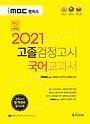 2021 iMBC 캠퍼스 고졸 검정고시 교과서 - 국어