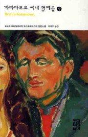 까라마조프씨네형제들:표도르미하일로비치도스또예프스끼장편소설