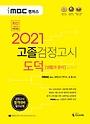 2021 iMBC 캠퍼스 고졸 검정고시 교과서 - 도덕(생활과 윤리)