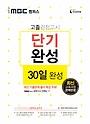 2021 iMBC 캠퍼스 고졸검정고시 단기완성 - 30일 완성