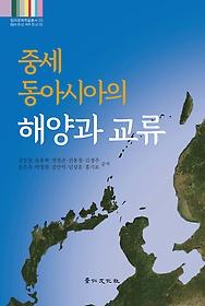 중세동아시아의해양과교류