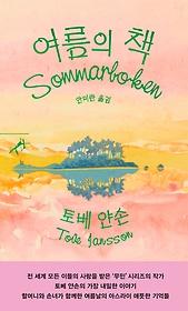 여름의 책 이미지