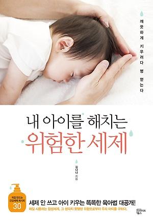 내 아이를 해치는 위험한 세제 : 인터파크 도서