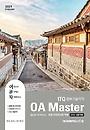 2021 이공자 ITQ OA Master 한글+파워포인트+엑셀 2010 사용자용