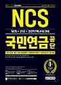 2021 최신판 All-New 국민연금공단 NCS+전공+실전모의고사 3회