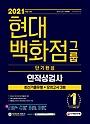 2021 현대백화점그룹 인적성검사 단기완성 최신기출유형+모의고사 3회