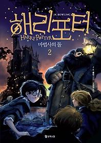 해리포터 : 마법사의 돌. 2 이미지
