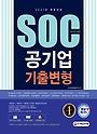 2021 최신판 SOC공기업 NCS 직업기초능력평가 기출변형 문제집