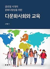 (글로벌시대의문화다양성을위한)다문화사회와교육