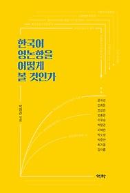 한국어영논항을어떻게볼것인가