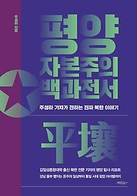 평양 자본주의 백과전서 : 주성하 기자가 전하는 진짜 북한 이야기 이미지