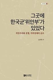 그곳에한국군'위안부'가있었다:식민주의와전쟁,가부장제의공조