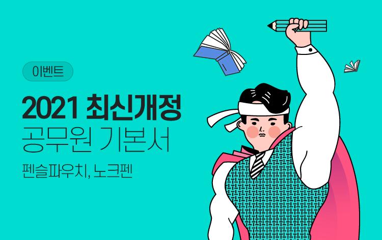 공무원 최신개정